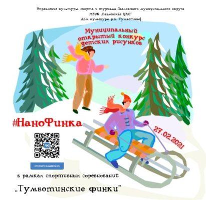 """Муниципальный открытый конкурс детских рисунков """"#НаноФинка"""""""