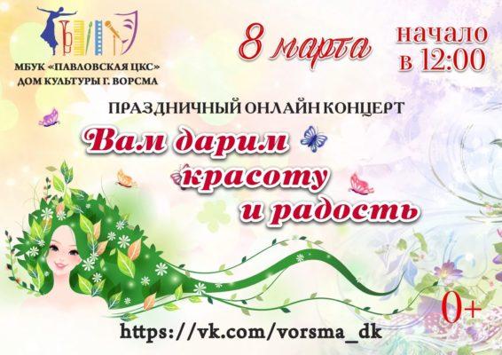 """Праздничный онлайн концерт """"Вам дарим красоту и радость"""""""