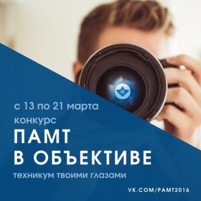 "Конкурс ""ПАМПТ в объективе"""