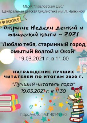 Открытие Недели детской и юношеской книги - 2021