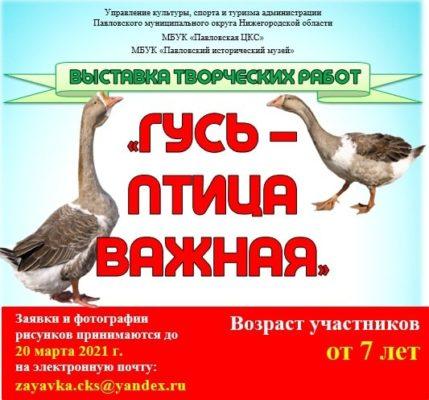 """Выставка творческих работ """"Гусь - птица важная"""""""