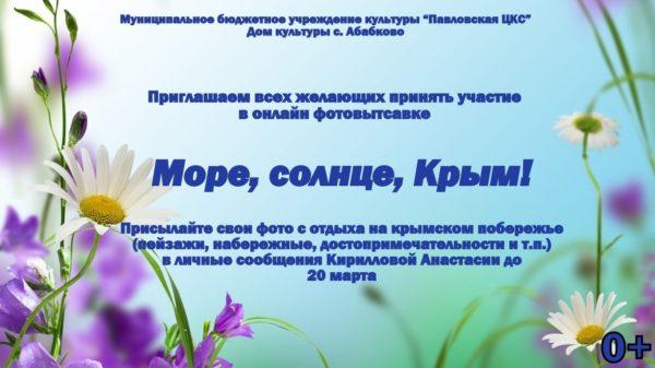 """Онлайн фотовыставка """"Море, солнце, Крым"""""""