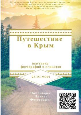 """Выставка фотографий и плакатов """"Путешествие в Крым"""""""
