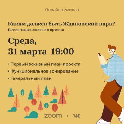 Проектный онлайн-семинар «Каким будет Ждановский парк? Презентация эскизного проекта»