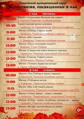 """Мероприятия выходного дня МБУК """"Павловская ЦКС"""", посвященные 9 мая."""