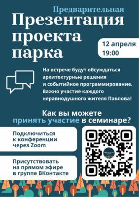 Предварительная презентация проекта Ждановского парка