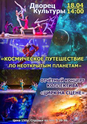"""Отчетный концерт коллектива """"Цирк на сцене"""" """"Космическое путешествие по неоткрытым планетам"""""""