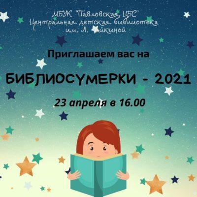 Библиосумерки - 2021