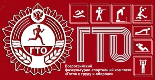 Сдача нормативов комплекса ВФСК ГТО