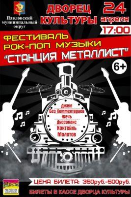 "Фестиваль рок-поп музыки ""Станция металлист"""