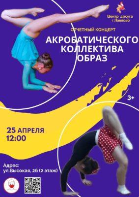 """Отчетный концерт акробатического коллектива """"Образ"""""""