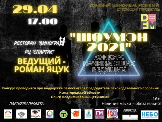 """Конкурс начинающих ведущих """"Шоумэн 2021"""""""