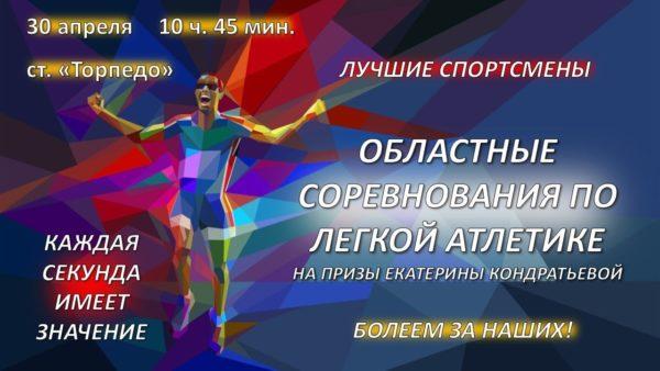 Областные соревнования по легкой атлетике на призы Екатирины Кондратьевой