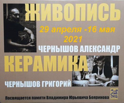Выставочный зал им.Аркадия Маврычева г.Павлово