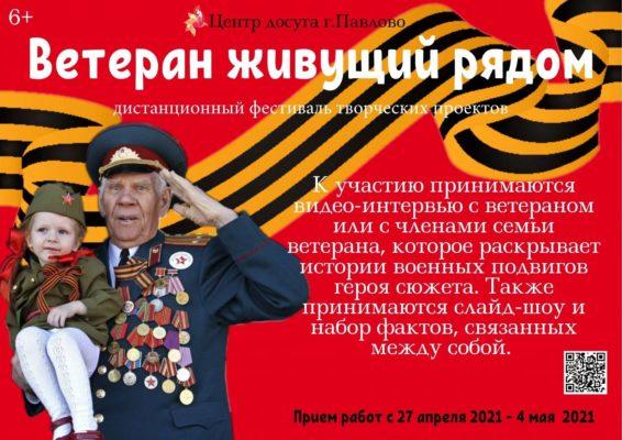 """Дистанционный фестиваль творческих проектов """"Ветеран живущий рядом"""""""