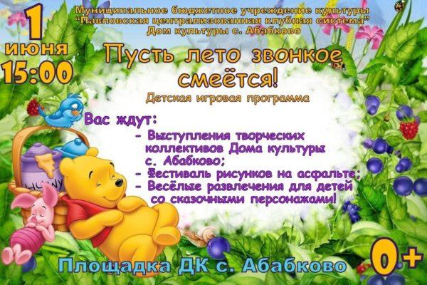 """Детская игровая программа """"Пусть лето звонкое смеется!"""""""