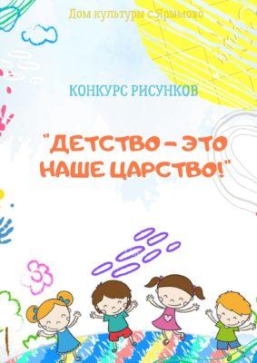 """Конкурс рисунков """"Детство - это наше царство!"""""""