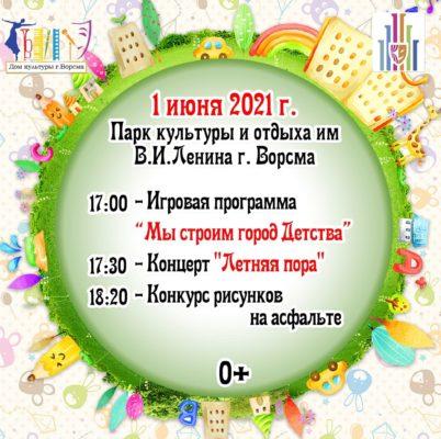 Парк культуры и отдыха им. В. И. Ленина г. Ворсма