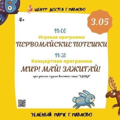 """Игровая программа """"Первомайские потешки"""""""