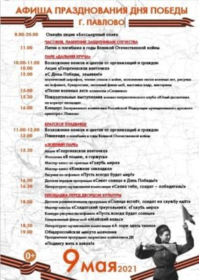 Афиша празднования Дня Победы г. Павлово