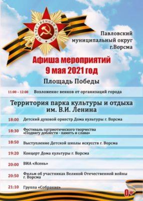 Афиша празднования Дня Победы г. Ворсма