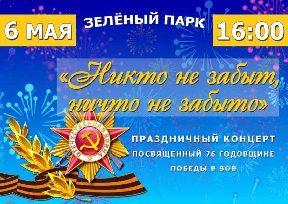 """Праздничный концерт, посвященный 76 годовщине попеды в ВОВ """"Никто не забыт, ничто не забыто"""""""