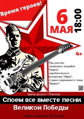 Споем все вместе песни Великой Победы!