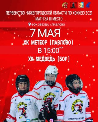 Первенство Нижегородской области по хоккею 2021