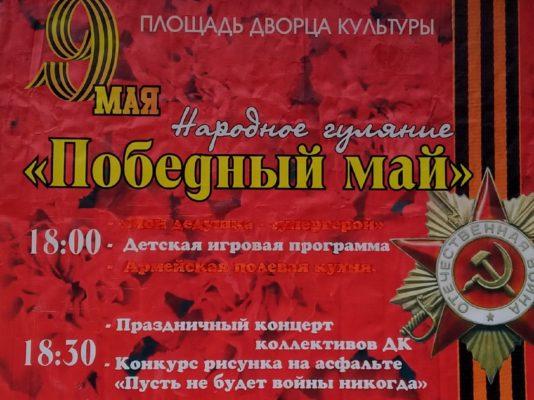"""Народное гуляние """"Победный май"""""""