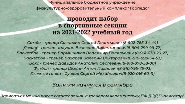 Набор в спортивные секции на 2021-2022 учебный год