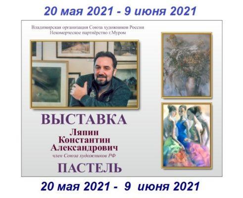 Выставка Ляпина Константина Александровича Пастель.