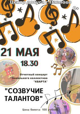"""Отчетный концерт вокального коллектива """"КВАРТА"""" """"Созвучие талантов"""""""