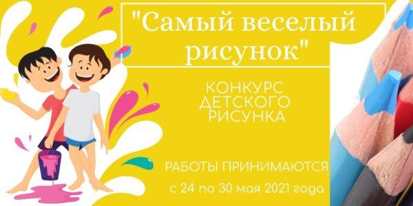 Конкурс детского рисунка, посвящённый Международному дню защиты детей «Самый веселый рисунок!»