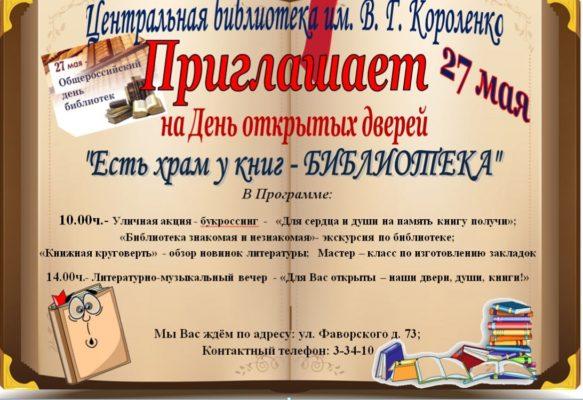 """День открытых дверей """"Есть храм у книг- БИБЛИОТЕКА"""""""