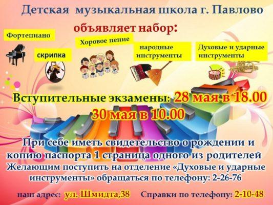 Детская музыкальная школа г. Павлово объявляет набор