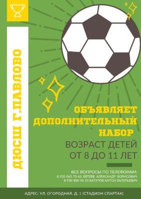 Дополнительный набор в секцию футбола детей 2010-2013г.р.