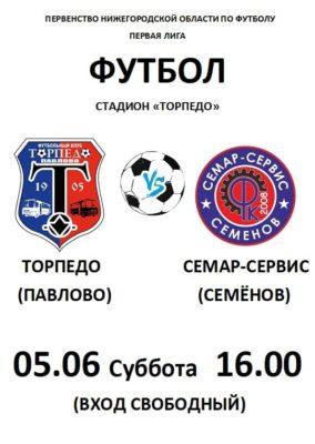 Первенство Нижегородской области по футболу Первая лига