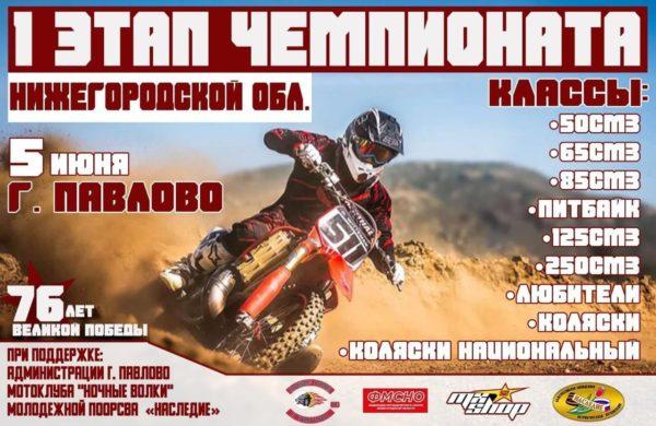 I этап чемпионата Нижегородской области