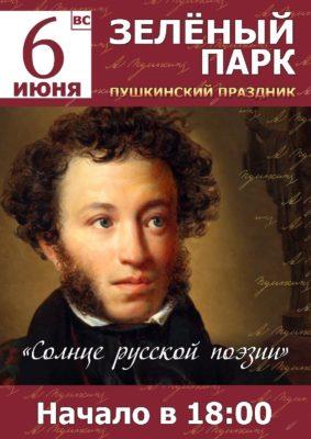 Музыкально-литературный праздник, посвящённый Дню рождения А.С. Пушкина