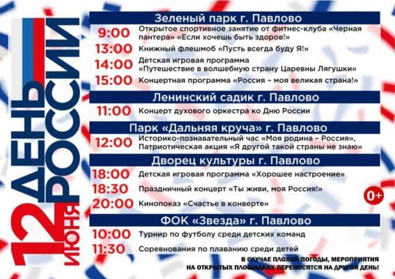 Афиша мероприятий празднования Дня России.