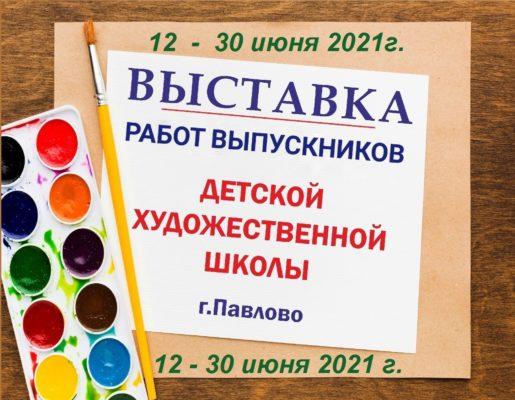 Выставка работ выпускников Детской Художественной Школы г. Павлово
