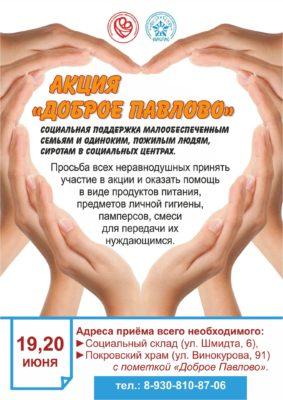 """Акция """"Доброе Павлово"""""""