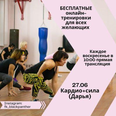 Бесплатные онлайн-тренировки для всех желающих