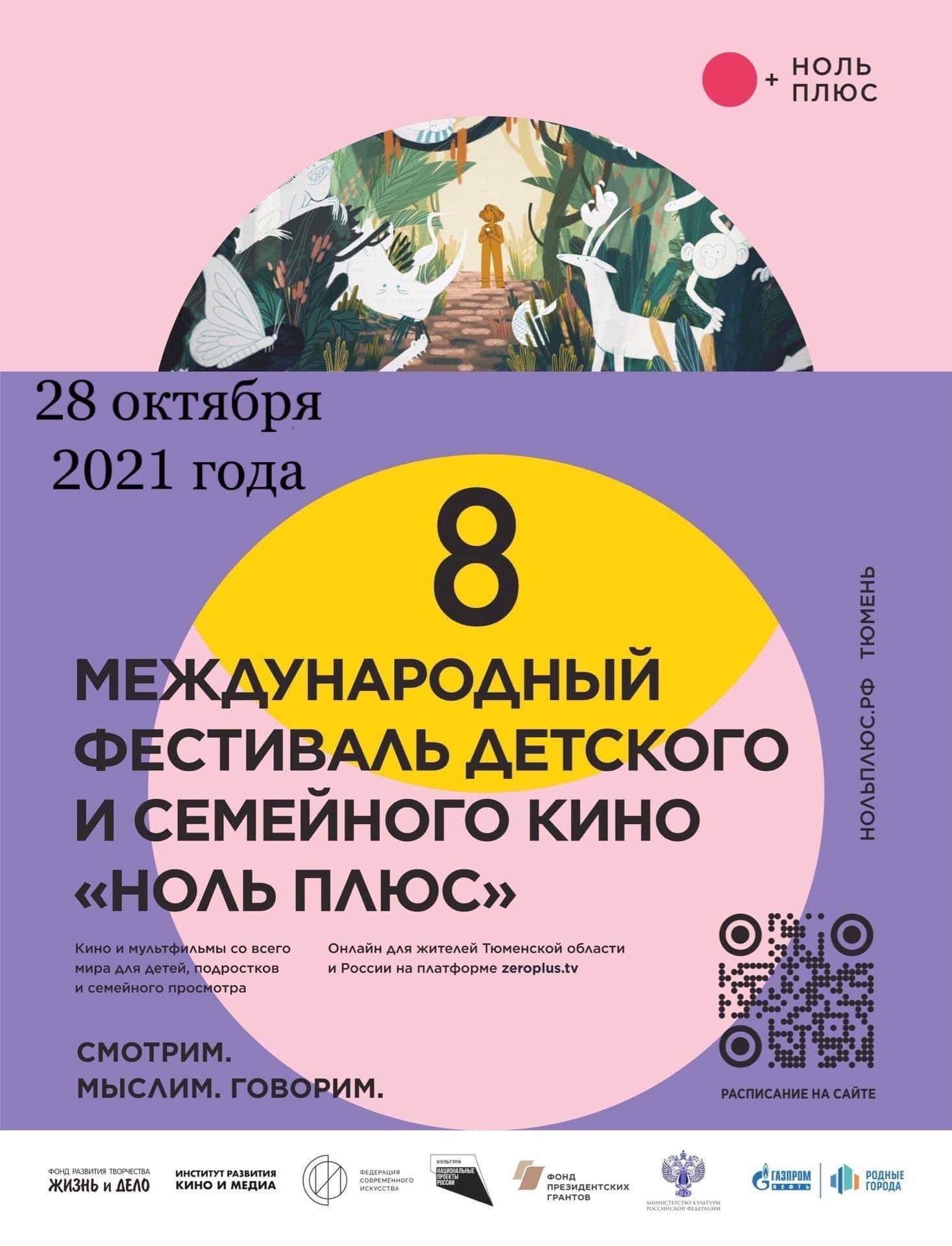 VIII Международный фестиваль детского и семейного кино «Ноль плюс»