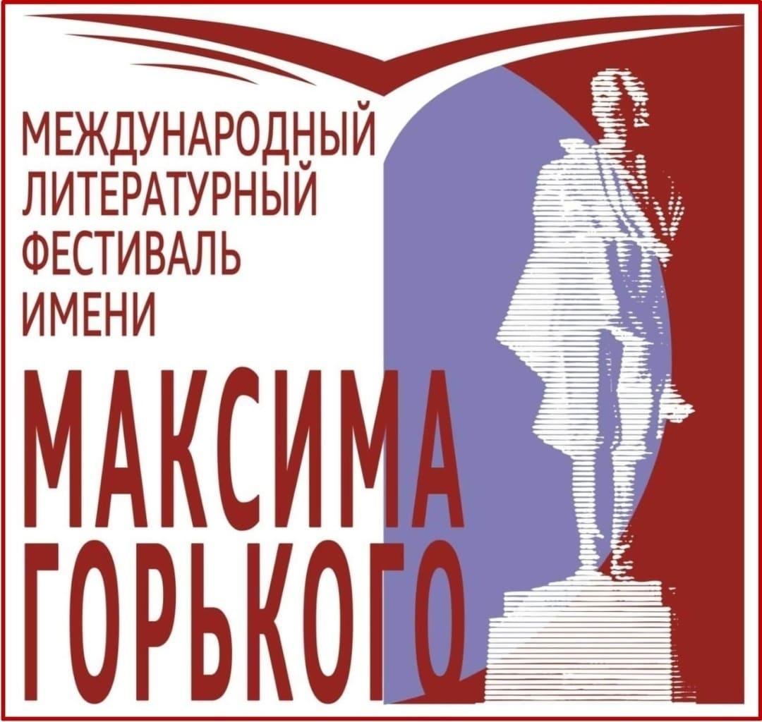 V Международный литературный фестиваль имени Максима Горького