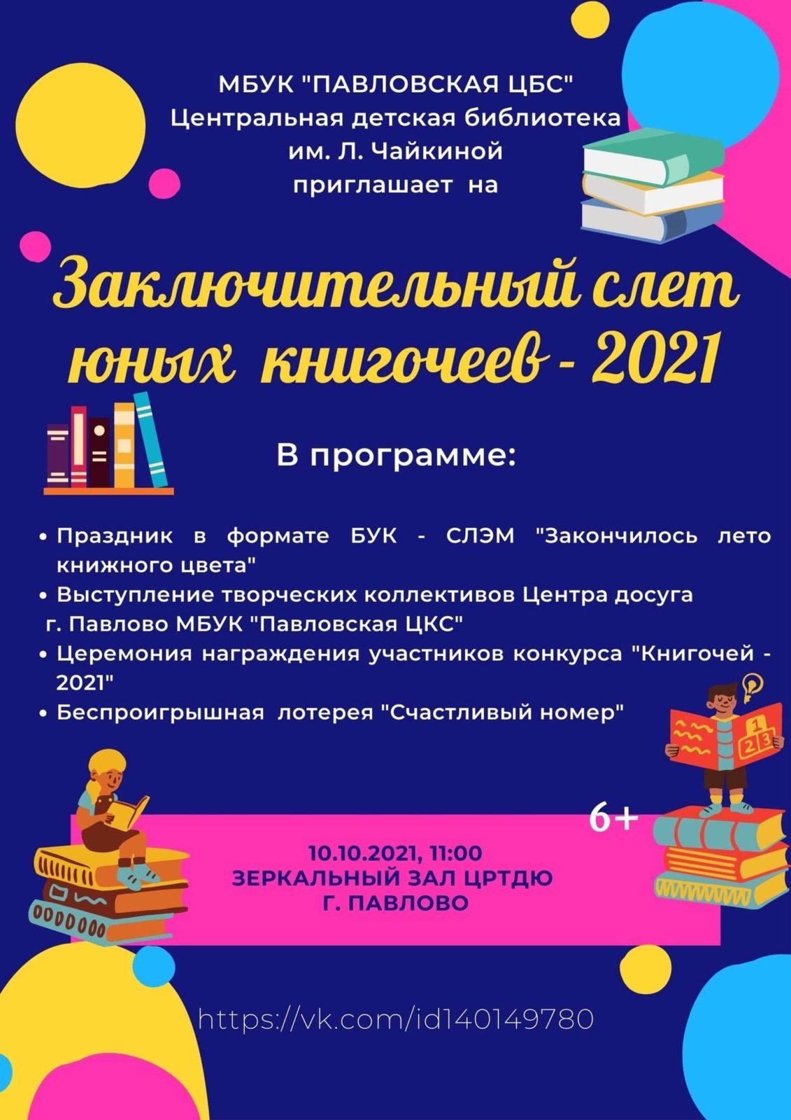 Заключительный слет юных книгочеев — 2021
