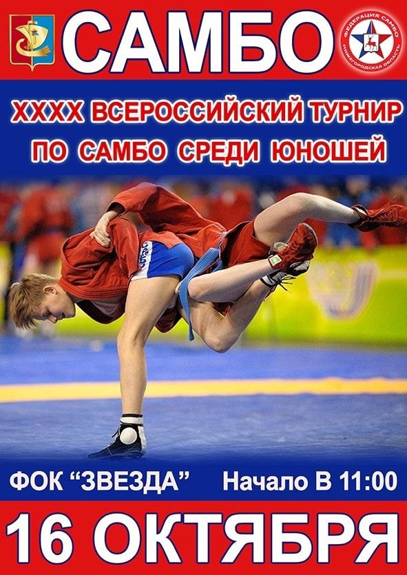 XXXX Всероссийский турнир по самбо среди юношей
