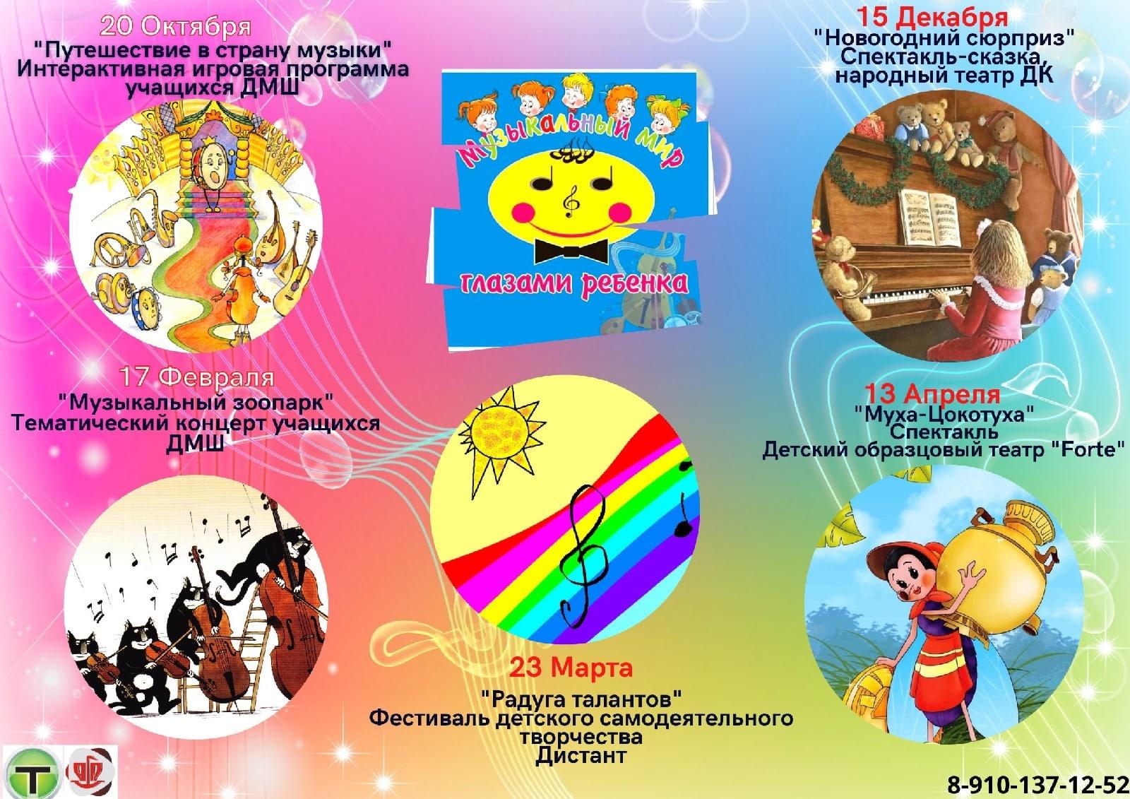 Детский музыкальный абонемент «Музыкальный мир глазами ребенка»
